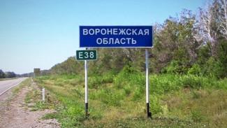 В Воронежской области объявили конкурс на разработку проекта въездного знака в регион