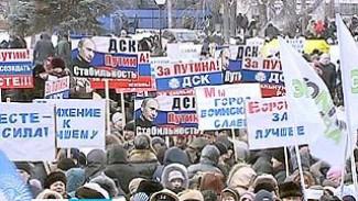 В Воронеже прошли сразу два митинга, посвященные президентским выборам