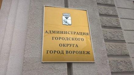 В мэрии Воронежа сменился руководитель управления имущественных и земельных отношений