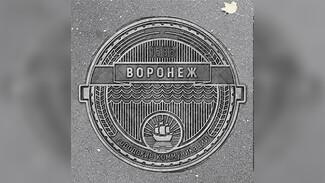 Воронежцам показали авторские канализационные люки для городских дорог и парков