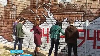 Патриотические граффити появятся на стенах и заборах Россоши