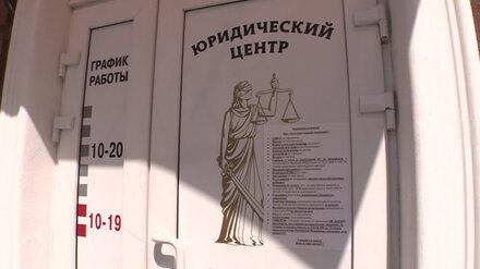 Организатора обманувшей воронежцев на 10 млн сети лжеюрфирм отправили под домашний арест