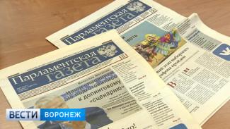 Воронежский сенатор подарил подписку на «Парламентскую газету» членам Совета ветеранов