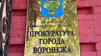 Прокуратура приступила к проверке фактов нарушения закона о госслужбе