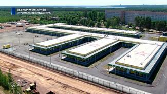 Без комментариев. Как появилась самая быстровозводимая больница в истории Воронежа