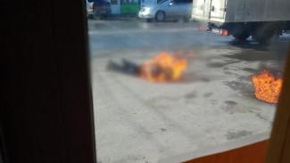Очевидцы: житель Воронежской области облил себя бензином и поджёг на улице