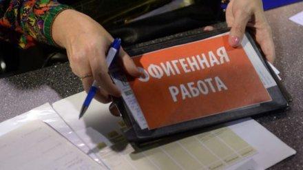 Аналитики назвали топ-5 высокооплачиваемых вакансий апреля в Воронеже