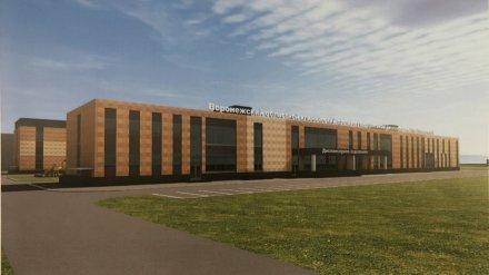 Власти начали поиск подрядчика для строительства в Воронеже детского корпуса тубдиспансера