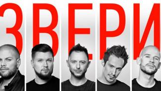 Друзья «Вести Воронеж» получат бесплатные билеты на концерт группы «Звери»