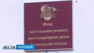 Воронежский Фонд капремонта подал иск о банкротстве компании «Монолит»