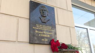 В Воронеже открыли мемориальную доску автору Памятника Славы
