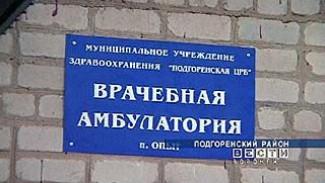 Врачебная амбулатория открылась в поселке Опыт
