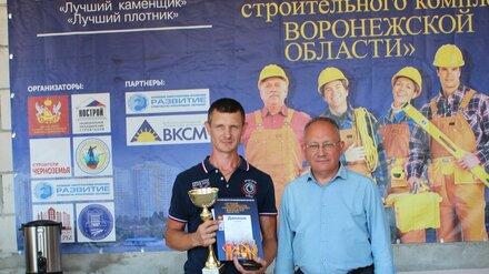 Воронежского каменщика из ДСК признали лучшим в профессии