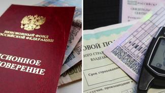 Прибавка к пенсии и новшества в ОСАГО. Что изменится в жизни россиян с 1 апреля