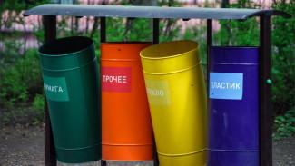 Воронежцы смогут экономить на раздельном сборе мусора