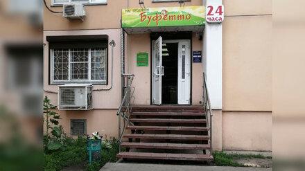 Кафе на Левом берегу Воронежа оштрафовали за нарушение комендантского часа