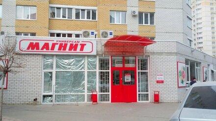В Воронеже на три месяца закрыли магазин «Магнит»