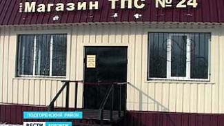 В Костомарово расширяется система потребительской кооперации