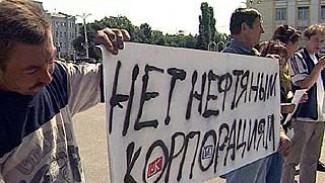 Завершился митинг против предстоящего повышения цен на бензин