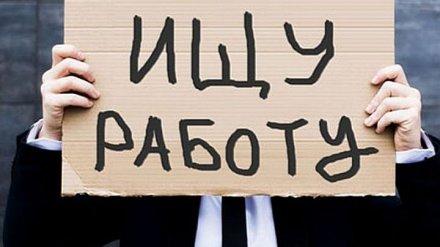 Аналитики назвали самые необычные вакансии мая в Воронеже