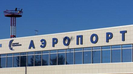 В воронежском аэропорту выбрали себе «великое имя»