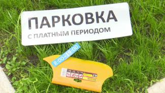 В Воронеже начали переименовывать платные парковки