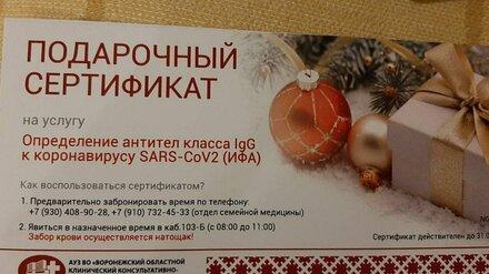 Воронежцы сообщили о появившихся подарочных сертификатах по выявлению антител