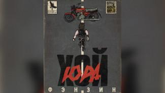 В Воронеже выпустили комикс о лидере «Сектора Газа»