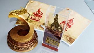 Воронежская премия Столля остановила приём заявок из-за пандемии