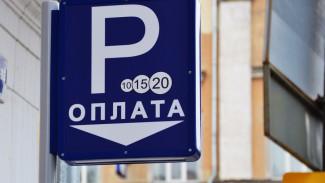 Воронежцам простят штрафы за размещение авто без оплаты парковки до 15 октября