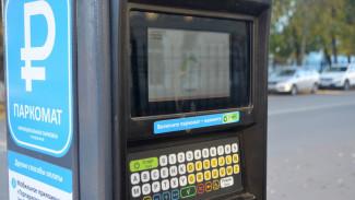 Антимонопольщики оштрафовали концессионера платных парковок в Воронеже на 400 тыс. рублей