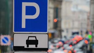 В центре Воронежа оставили несколько участков для бесплатной парковки