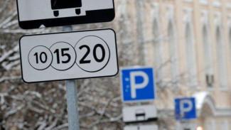 Облдума увеличила время бесплатной парковки у школ и больниц Воронежа