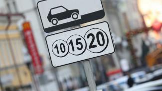 Воронежцы оценили год работы платных парковок