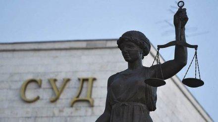 В Воронежской области экс-следователя СК осудили за подлог по делу об убийстве