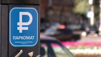 Стали известны точные границы зон платной парковки в центре Воронежа