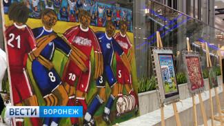 Воронежский художник представил тематическую выставку в честь ЧМ-2018
