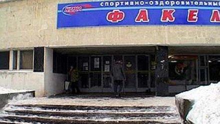 """Воронежский спорткомплекс """"Факел"""" могут закрыть за долги"""