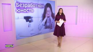 COVID-поколение. Где молодёжи искать работу в Воронеже во время и после пандемии