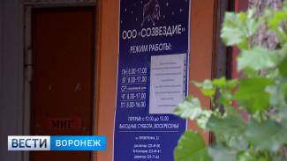 Многомиллионный долг УК «Созвездие» перед «Воронежтеплосетью» привёл к уголовному делу