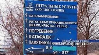 Руководитель Гремяченского отделения ВМК обвиняется в мошенничестве