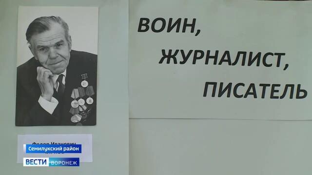 «Имел множество наград». Как прославил Семилукский район Фёдор Чирков