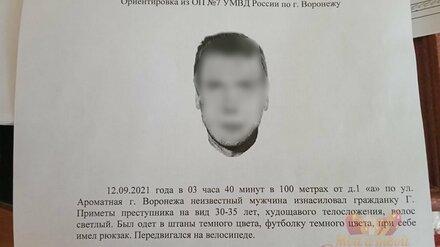 Полиция назвала фейком ориентировку на изнасиловавшего женщину незнакомца в Воронеже