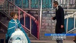 Борисоглебский драмтеатр представил долгожданную премьеру