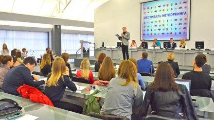 Воронежский опорный университет научит студентов завязывать полезные знакомства