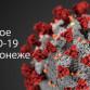 Воронеж. Коронавирус. 22 сентября