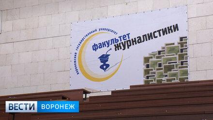 Коронавирус выявили у преподавателей воронежского журфака