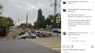 В Воронеже у кучи мусора появился аккаунт в Instagram
