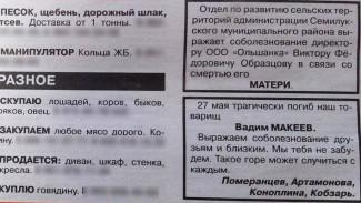 Семилукская газета опубликовала некролог на живого секретаря райкома