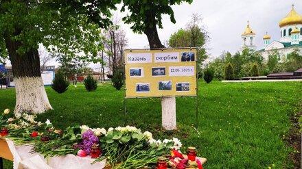 Воронежцы создали мемориал в память о погибших во время стрельбы в Казани